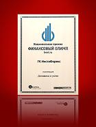 «Динамика және табыс» номинациясы бойынша «Қаржылық Олимп 2016/2017» ұлттық сыйлығының лауреаты
